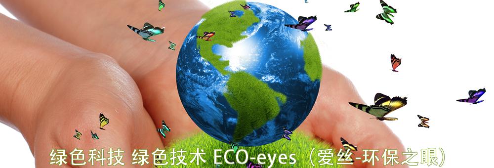 爱丝-环保之眼是一种独立框架内的大幅提升纺织品各项色牢度和物理性能的新型综合性染整技术
